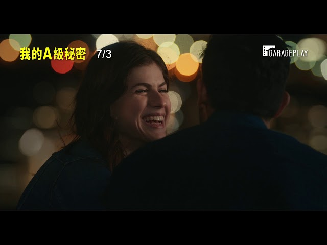 【我的A級秘密】電影預告《伴娘HOLD不住》製片群爆笑浪漫新作!打造今夏最爆笑愛情喜劇 7/3(五) 實話實說