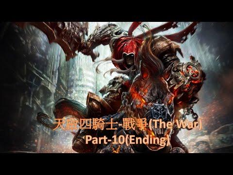 約翰末世錄-天啟四騎士之戰爭 Part-10(The Ending) - YouTube