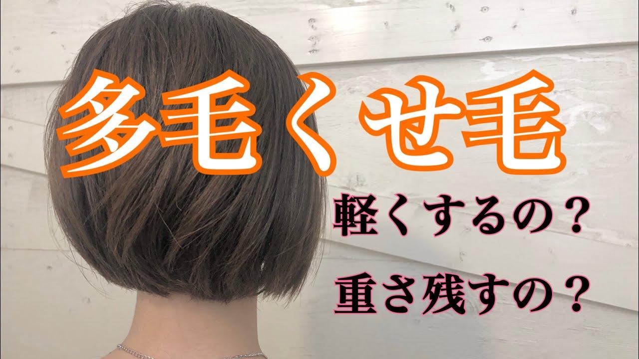 【美容師カット動畫】多毛クセ毛をガッツリ前下がりにカット ...