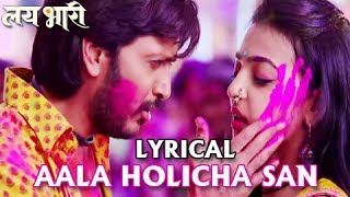 Aala Holicha San ( Lai Bhaari) Full Video Song with Lyrics | Music : Ajay-Atul