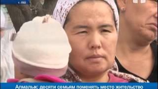 Алмалык: десяти семьям поменять место жительство