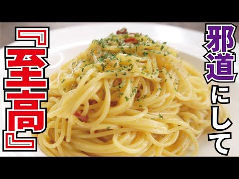 料理研究家が辿り着いた最高の一皿【至高のペペロンチーノ】『Spaghetti aglio e olio peperoncino』