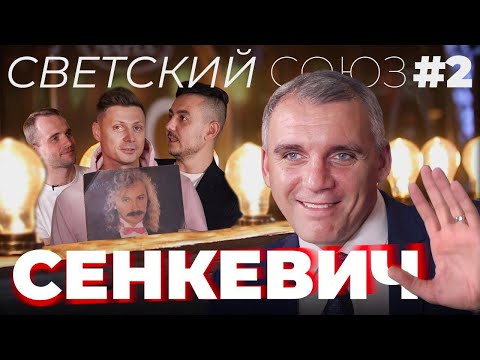 СВЕТСКИЙ СОЮЗ. Александр Сенкевич. Николаев. Лигалайз. Проституция