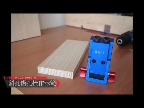 XK 1 示範影片