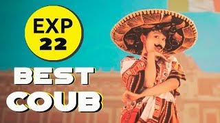 Так нужно Готэму EXP22 BEST COUB CUBE TIK TOK COMPILATION