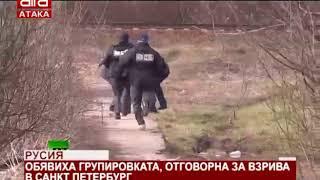 Смотреть видео Русия. Обявиха групировката, отговорна за взрива в Санкт Петербург /05.07.2018 г./ онлайн