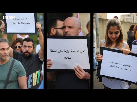 حراك إعلامي لتشكيل نقابة صحافة بديلة في لبنان | بي بي سي إكسترا  - 15:00-2020 / 2 / 5