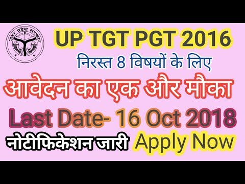 UP TGT PGT APPLY ONLINE  ।। Latest tgt pgt 2016 Cancelled subject news