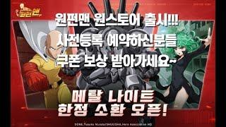 원펀맨 최강의남자~ 원스토어 원펀맨 출시! 사전등록 예…