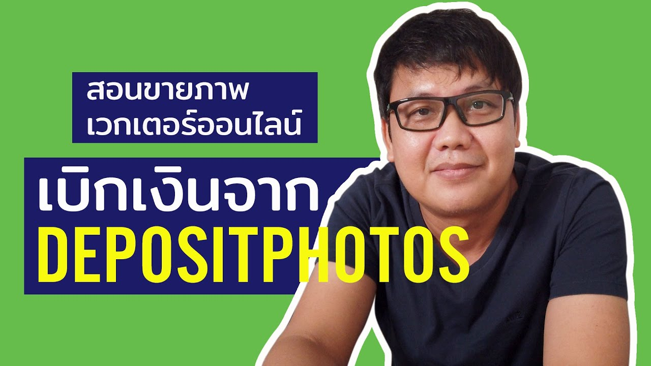 วิธีเบิกเงินจาก Depositpotos | สอนขายภาพเวกเตอร์ออนไลน์