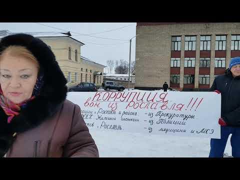 #Москва#Смоленск#Рославль#15 12 2018 г Рославль  ПИКЕТ В ЗАЩИТУ ПРАВ ЖИТЕЛЕЙ ГОРОДА И РАЙОНА!