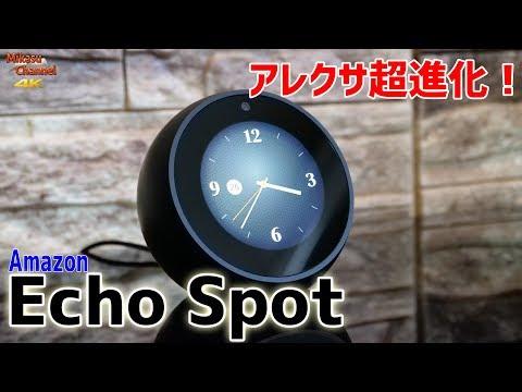 【Amazon Echo spot】画面付きアレクサが凄かった!【4K】