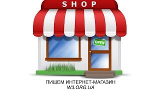 Создаем интернет магазин на JS и PHP видеоурок 1