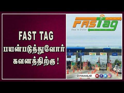 FAST TAG பயன்படுத்துவோர்    கவனத்திற்கு !