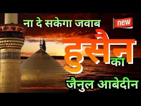 ना दे सकेगा जवाब हुसैन का||Zainul Abedin Kanpuri New Naat Sharif 2017||Muharram special
