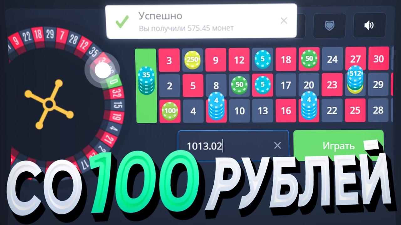 ТАКТИКИ ОКУПА со 100 РУБЛЕЙ, они вроде работают на PLAY2X))