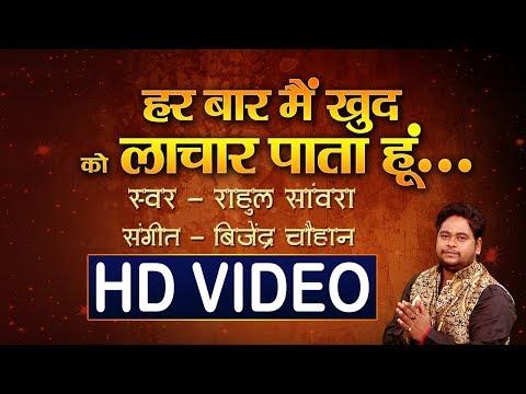 Mein Khud Ko Lachar Pata Hu By Rahul Savara