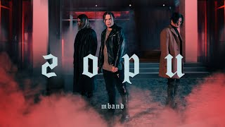 Download MBAND - Гори (Official Video) Mp3 and Videos