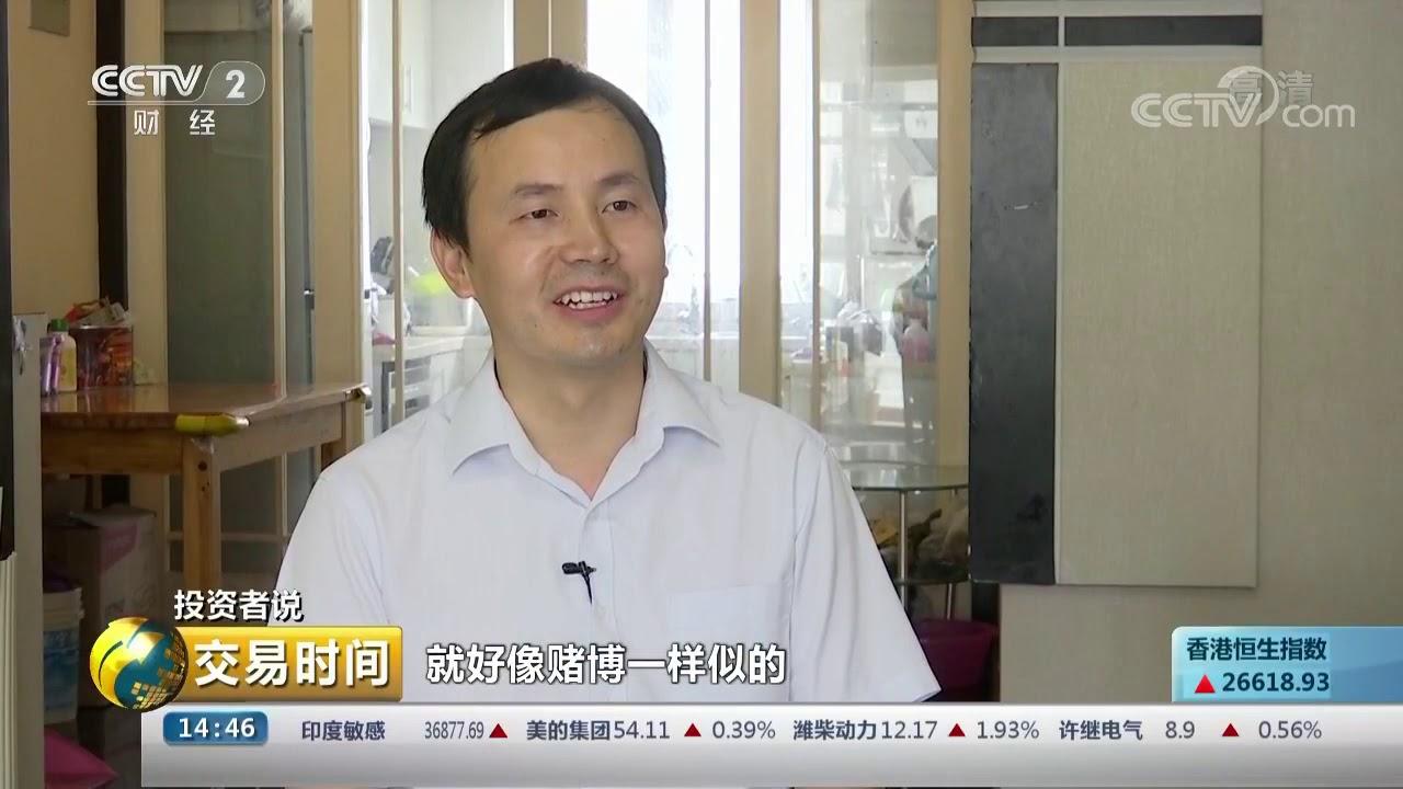 20190906 投资者说 严华:判错形势加杠杆 资金缩水睡不着