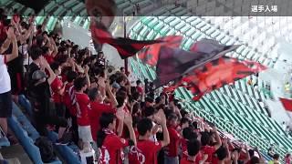 2017.8.30 C大阪vs浦和(ヤンマー) 浦和レッズ チャント集 twitter始めま...
