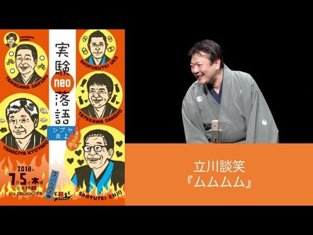 ムムムム / 立川談笑(作:三遊亭円丈)