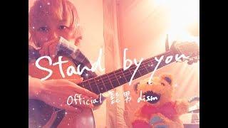 【女性弾き語り】Stand By You/Official髭男dism (full歌詞付き)ギターcover.RIKU/スタンドバイユー