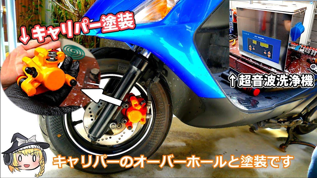 【通勤快速】アドレスV125SのブレーキキャリパーをOHして塗装しよう!【ゆっくり実況】