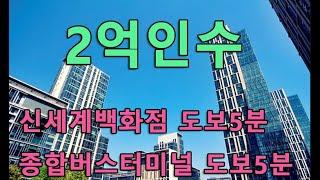 원룸급매,신세계백화점,이마트 천안버스터미널5분, 원룸임…