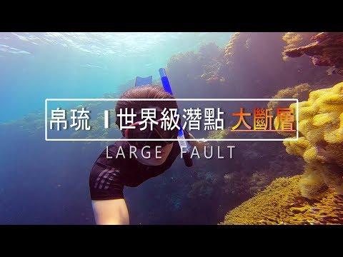 帛琉Palau | 大斷層 | 長沙灘島 | 上帝的水族箱 | 自由潛水Freediving | ep.6