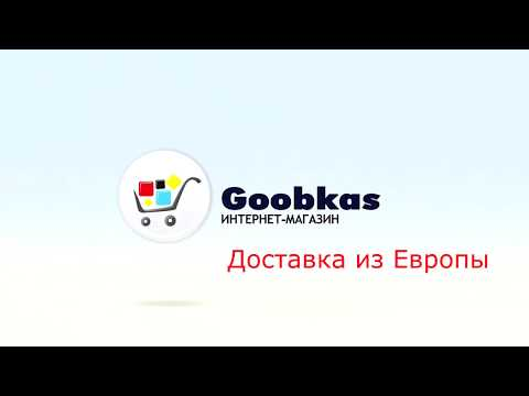 Доставка товаров у грузов из Европы на Украину по самым низким ценам на протяжении 10 лет!