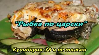 """Рыбка по-царски""//Кета запеченная с овощами и грибами под майонезом"