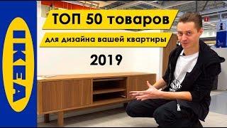 ИКЕА 2019: ТОП 50 товаров из ИКЕА для дизайна вашей квартиры / Современный дизайн 2019 / ЯДизайнер