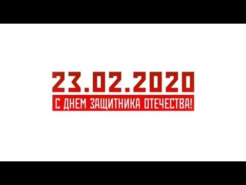 С Днем защитника Отечества! 23.02.2020