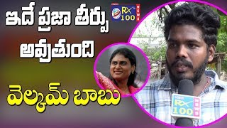 AP Public Opinion On Ex CM Chandrababu Naidu and CM YS Jagan Mohan Reddy || KSR RX 100 TV