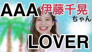 AAAの伊藤千晃ちゃんの、 LOVERの時のヘアーアレンジをしました!! mix...