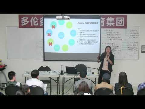 【终生受益的简历面试讲座系列之一】:如何写出100%获得面试机会的简历!(20190928)