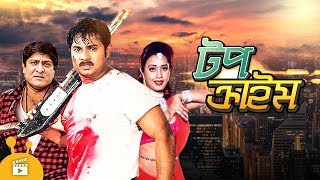 Top Crime | Bangla Movie | Alexander Bow, Amit Hasan, Poly