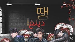 [ Arabic Sub / نطق ] BTS RM, SUGA, J-HOPE - Ddaeng 땡