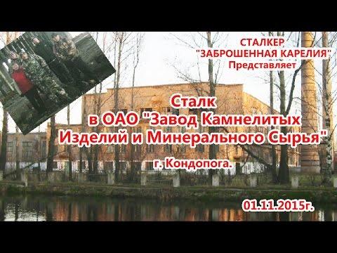 """Сталк в """"КИМС"""" г. Кондопога(Карелия) 01.11.15г."""