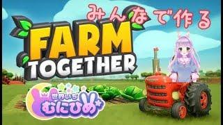 【steam】みんなで作る農場☆ Farm Together 1回目☆【農業】