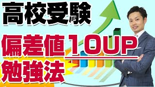 高校受験 #勉強法 〜道山ケイ 友達募集中〜 ☆さらに詳しい!!高校受験の...