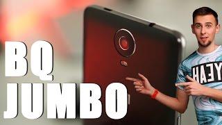 BQ Jumbo - 6-дюймовый бюджетник с хорошей автономностью