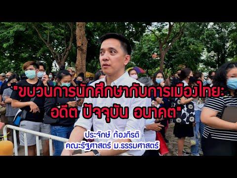 ขบวนการนักศึกษากับการเมืองไทย: อดีต ปัจจุบัน อนาคต : ประจักษ์ ก้องกีรติ