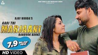 Aari Thi Marjani Va Bandook Banke (Official) - AJAY HOODA | New Haryanvi Songs Haryanavi 2019