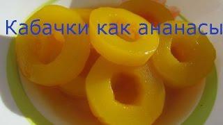 видео Варенье из кабачков с ананасовым соком