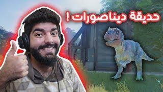 جبت العيد بحديقة الديناصورات !! - #1 - Jurassic World Evolution