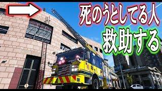 【GTA5】ビルから飛び降りようとしてる人をはしご車で救出する!超リアルな消防車! 消防士になる#12【Pierce Enforcer Ascendant】