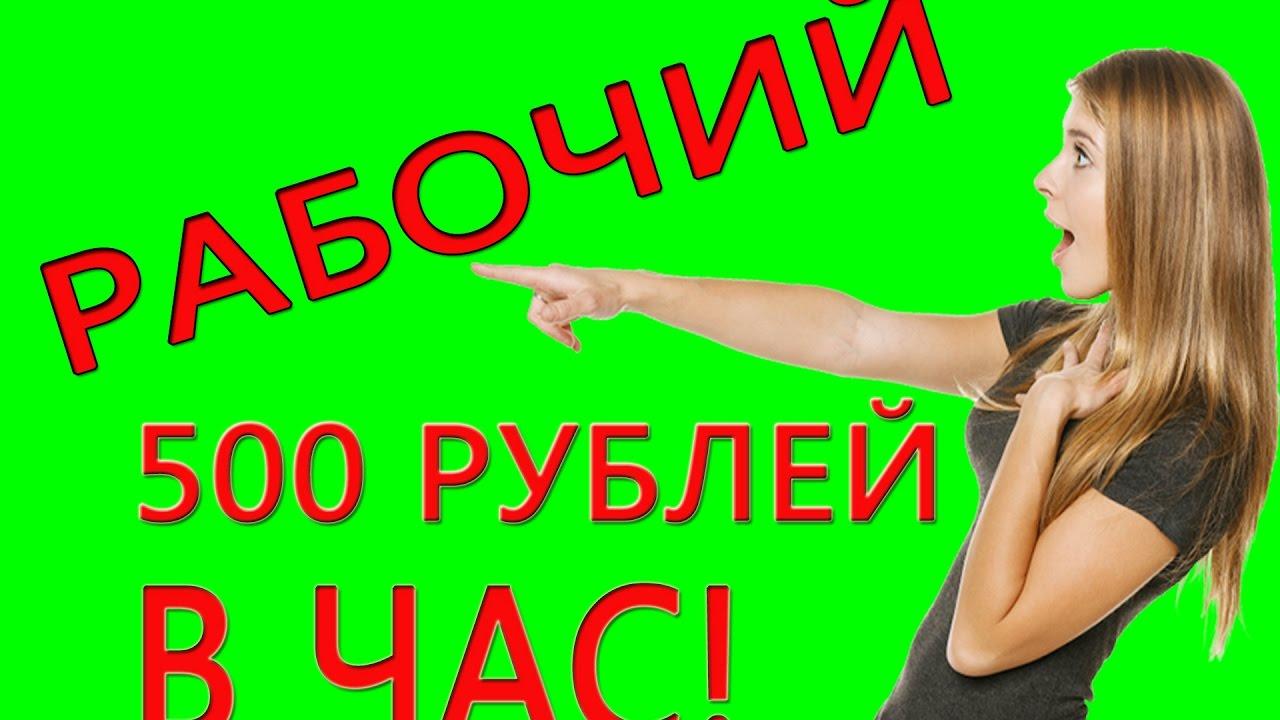НОВИНКА Мой РАБОЧИЙ курс по заработку от 500 рублей в час! Автоматическая система!