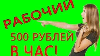 Как заработать деньги в интернете 500 руб за 1 день