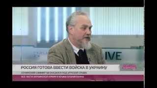 02.03.2014 А.Зубов о Крыме